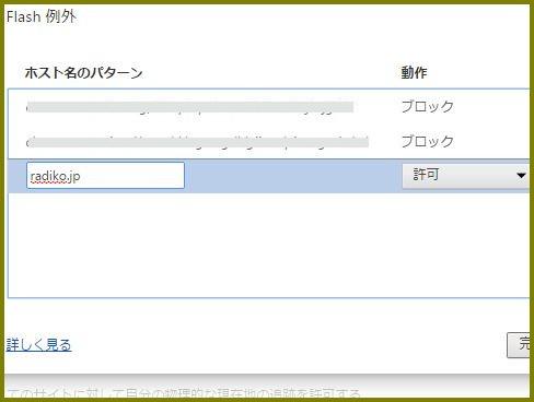 chrome_radiko_設定.jpg