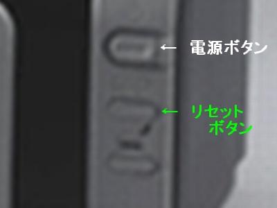 ip2000 リセットボタン.jpg