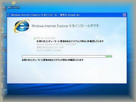 ie8 installing2.jpg