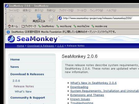 seamonkey起動直後.jpg