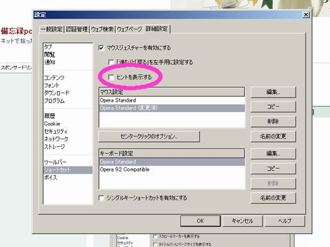 opera11_mousegesture_refine.jpg