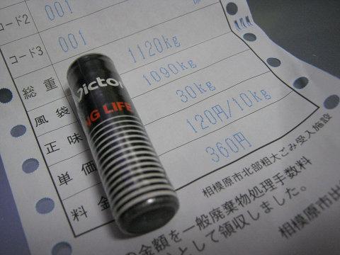 resize2228_victorロングライフ.jpg